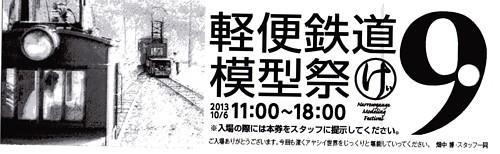 軽便祭12.JPG