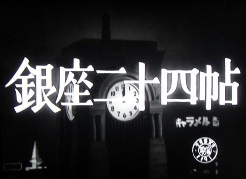 銀座24帖01.JPG