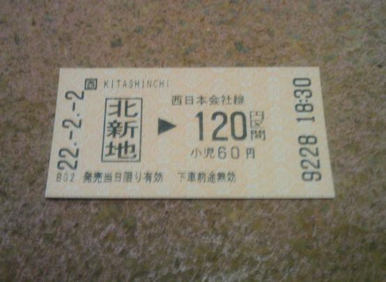 平成22年2月2日の電車の切符