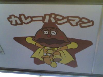天井にカレーパンマン