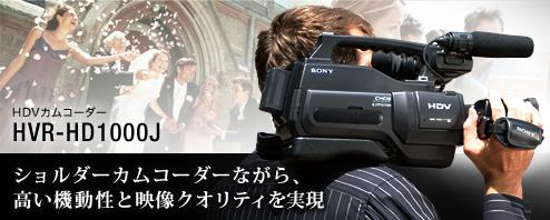 HVR-HD1000J.jpg