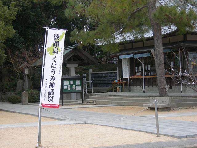 おのころ島神社17.jpg