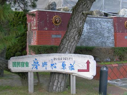 国民宿舎慶野松原荘16.jpg