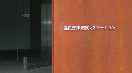 福良港津波防災ステーション06.JPG