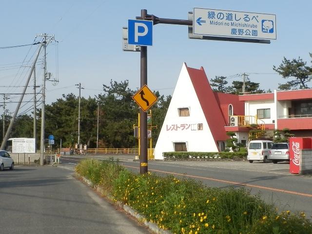 緑の道しるべ慶野公園3.jpg