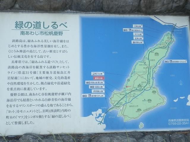 緑の道しるべ慶野公園5.jpg
