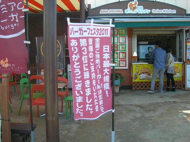 道の駅うずしお5.jpg
