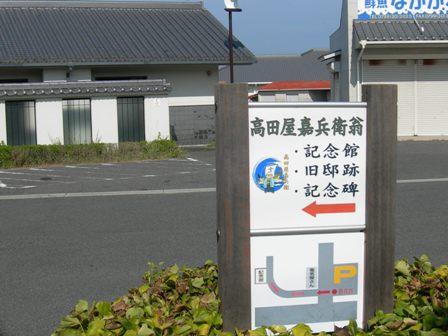 高田屋嘉兵衛記念館03.JPG
