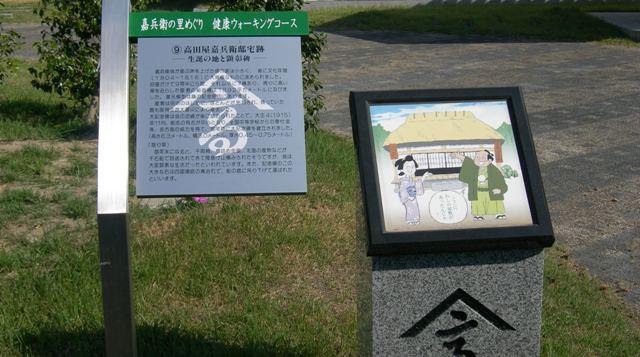 高田屋嘉兵衛記念館16.JPG