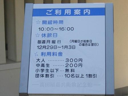 高田屋嘉兵衛記念館17.JPG
