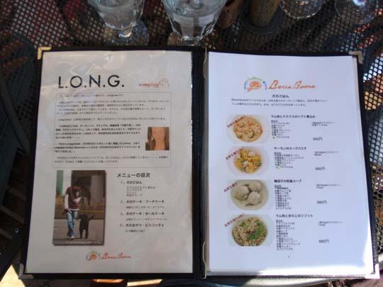 104_059_wan_menu.jpg