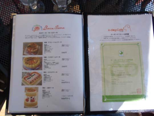 106_061_wan_menu3.jpg