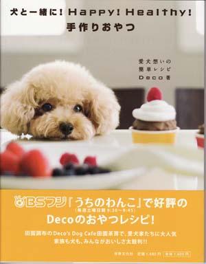 1_犬と一緒に_300.jpg