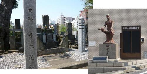 昆陽墓・五百羅漢寺