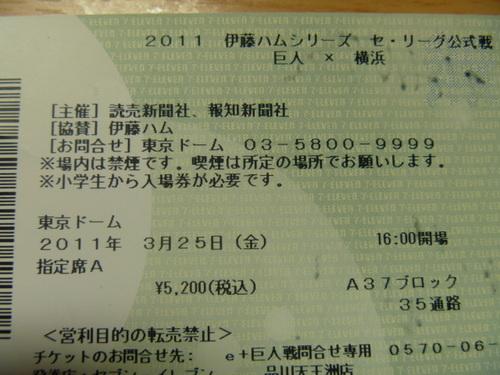 2011開幕戦チケット.JPG