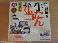お弁当_網焼き牛タン弁当.JPG