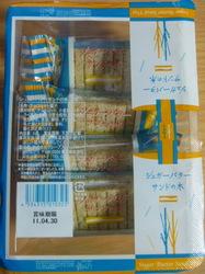 シュガーバターサンドの木袋.JPG