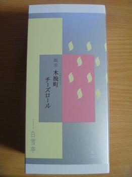 チーズロール外箱.JPG