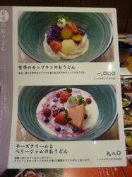 デザートうどん86.JPG