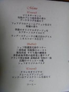 メニュー.JPG