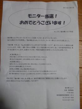 モニプラ当選.JPG