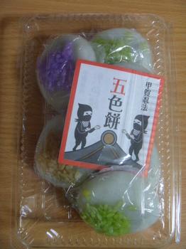 五食餅.JPG