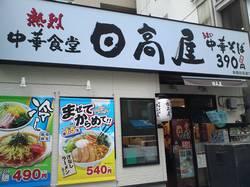 新橋1.JPG