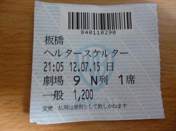 映画チケット.JPG