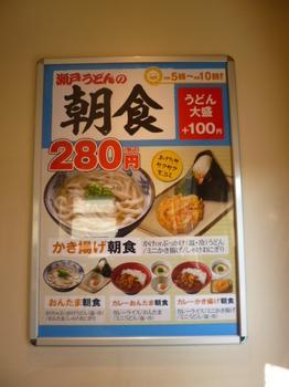 朝食メニュー0.JPG