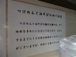 注意書き2.JPG