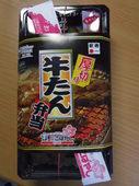 牛タン弁当.JPG