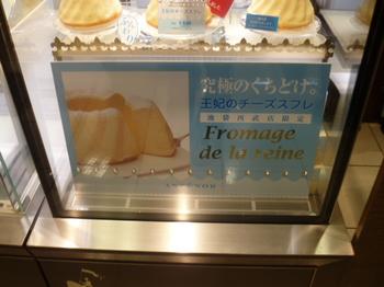 王妃のチーズスフレ.JPG