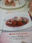 高野単品メニュー2.JPG