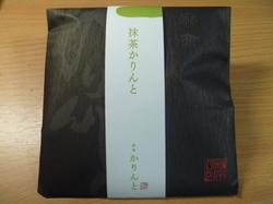 麻布_抹茶かりんとう.JPG