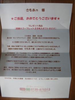 P1010315.JPG