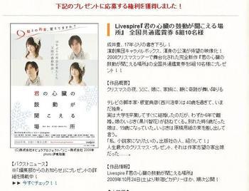 バクストー2009.9.12. 中身.jpg
