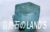 自然石のLAND'S