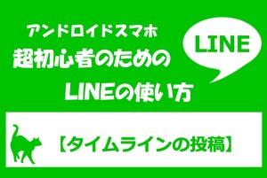 LINEタイムライン投稿方法.jpg