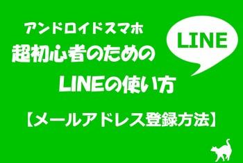 LINEラインメールアドレス登録.jpg