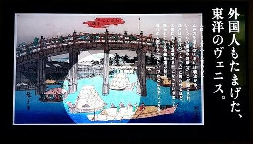 お江戸日本橋.jpg