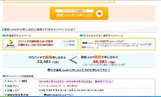 プロバイダー大幅値引き.jpg