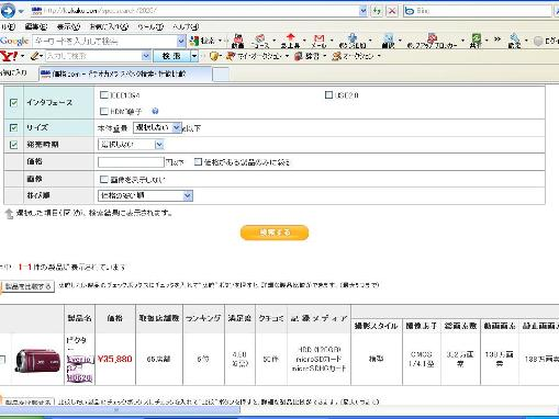 価格.com620.jpg