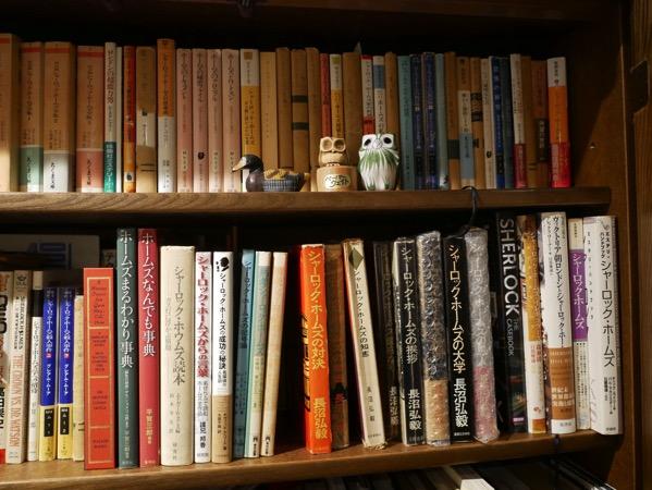 ホームズの文庫