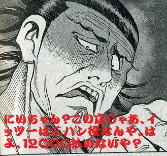 しかしワシズ2.jpg