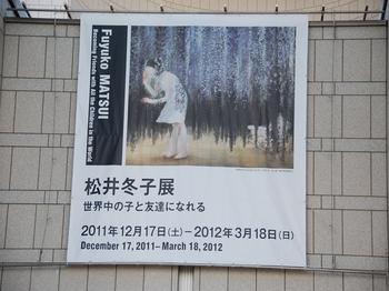 120204松井冬子 (4)_S.JPG