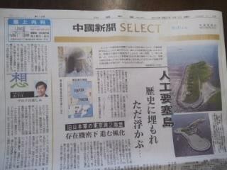 中国新聞セレクトにこのブログが...