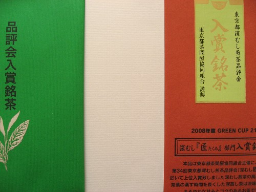 W銘茶の国旗.jpg