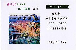 05 松乃温泉 burog.jpg