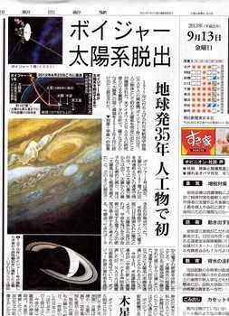 ボイジャー1号太陽系離脱001.jpg