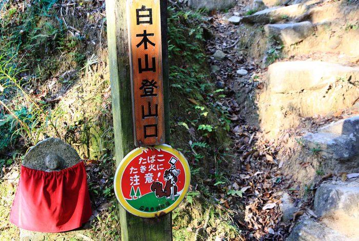 2009 11 07_白木山登山口1006のコピー.jpg